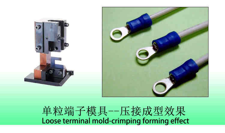 Loose terminal mold-crimping forming effect